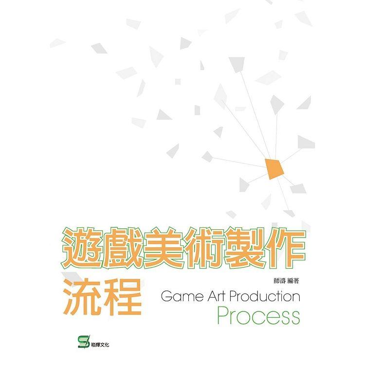 遊戲美術製作流程