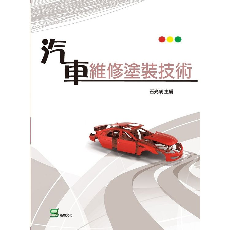 汽車維修塗裝技術