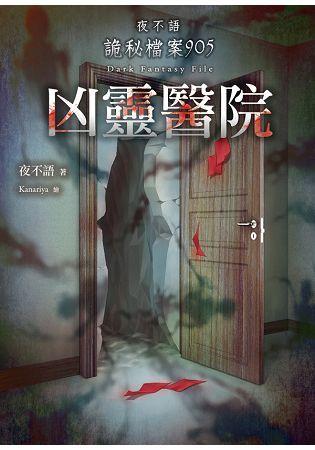 夜不語詭秘檔案905:凶靈醫院