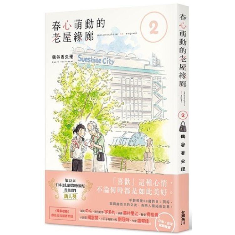 春心萌動的老屋緣廊(2)