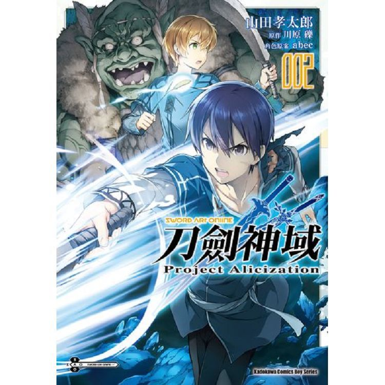 Sword Art Online刀劍神域 Project Alicization(2)拆封不可退
