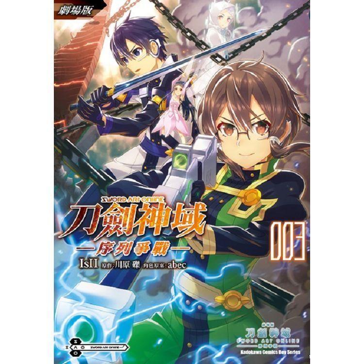 劇場版 Sword Art Online刀劍神域-序列爭戰-(3)拆封不可退