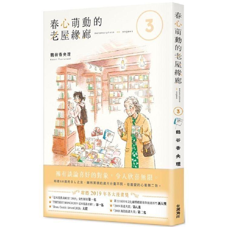 春心萌動的老屋緣廊(3)
