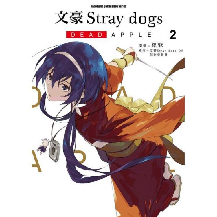 文豪Stray dogs DEAD APPLE(2)拆封不可退