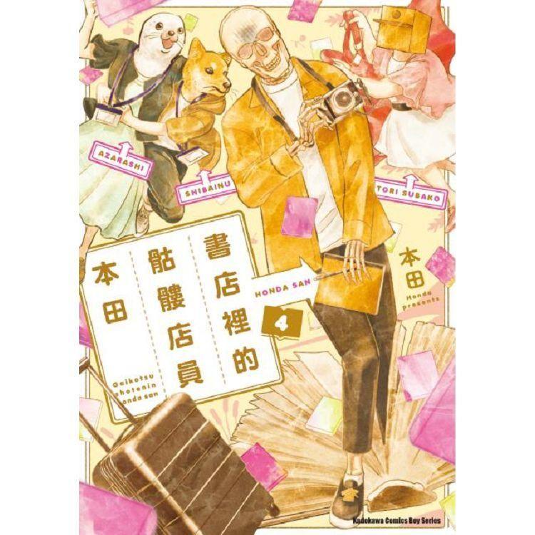 書店裡的骷髏店員本田(4)