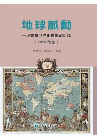 地球脈動:一場臺灣世界地理學的討論(2015後篇)