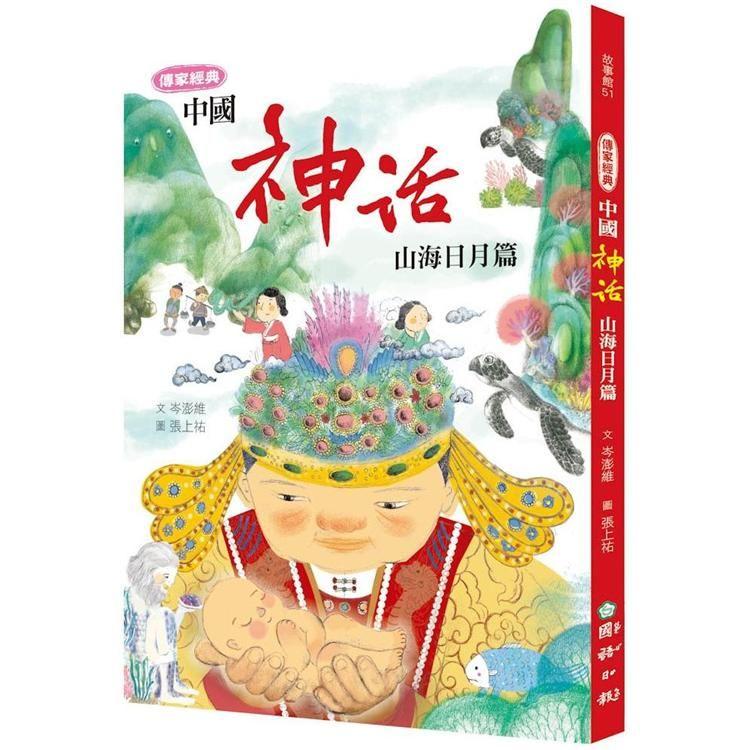 傳家經典:中國神話(山海日月篇)