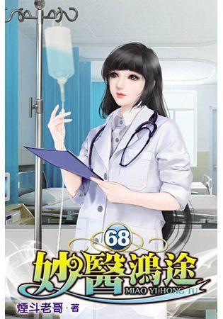 妙醫鴻途68
