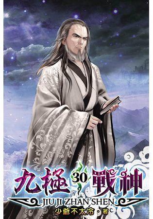 九極戰神30