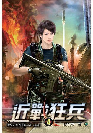 近戰狂兵04