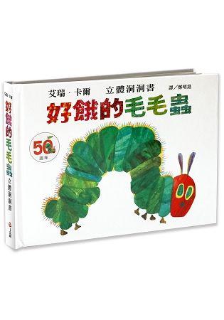 好餓的毛毛蟲立體洞洞書:50週年紀念版(精裝)