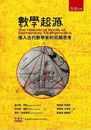 數學起源:進入古代數學家的另類思考