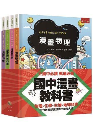 國中漫畫教科書套書(全套4冊):教科書裡的瘋狂實驗