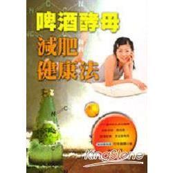 啤酒酵母減肥健康法-生活健康系列