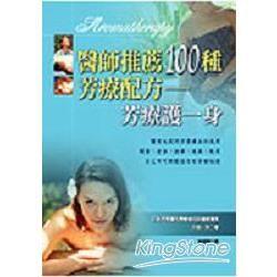 醫師推薦100種芳療配方-芳香療法19