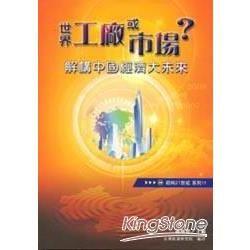 世界工廠或市場?解構中國經濟大未來