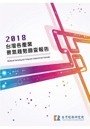 2018台灣各產業景氣趨勢調查報告