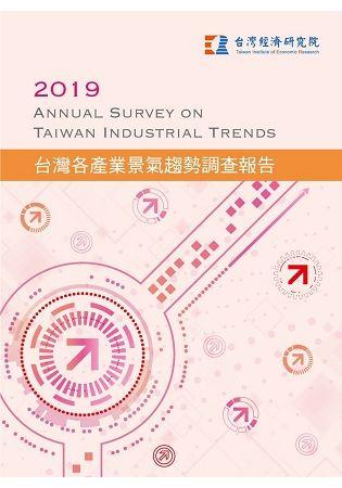 2019台灣各產業景氣趨勢調查報告