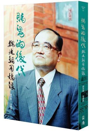 賭鬼的後代-魏廷朝回憶錄(增訂新版)