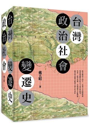 台灣政治社會變遷史