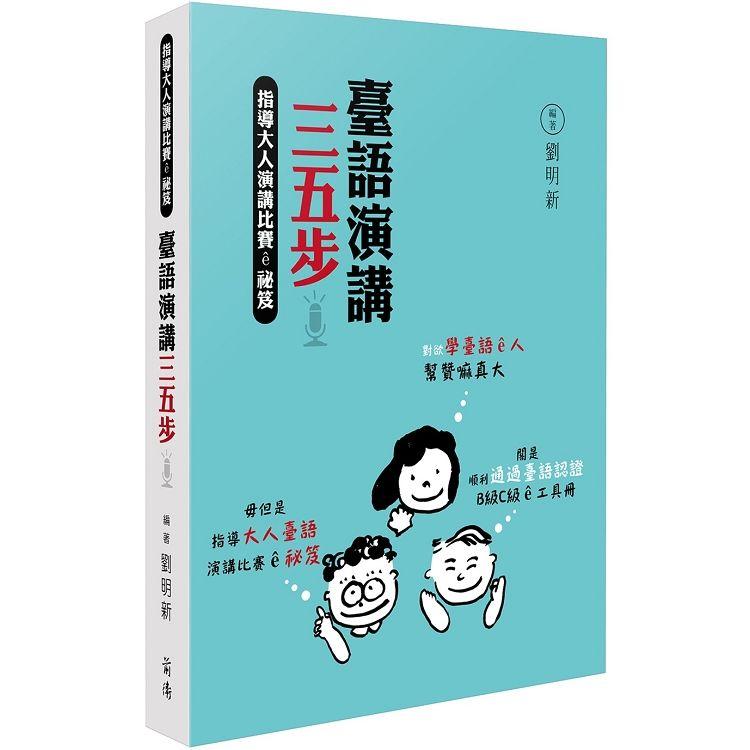 臺語演講三五步:指導大人演講比賽ê祕笈