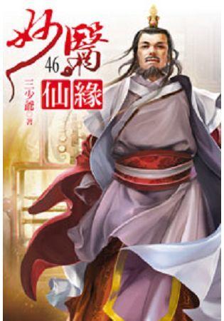 妙醫仙緣46