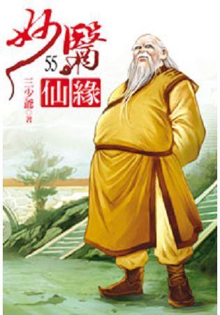 妙醫仙緣55