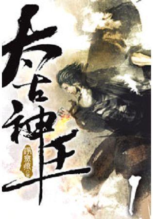太古神王01