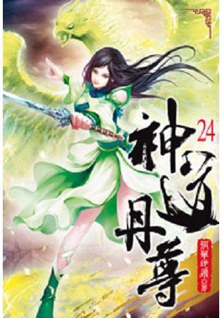 神道丹尊24