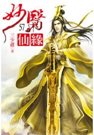 妙醫仙緣57