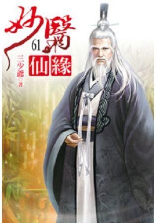 妙醫仙緣61