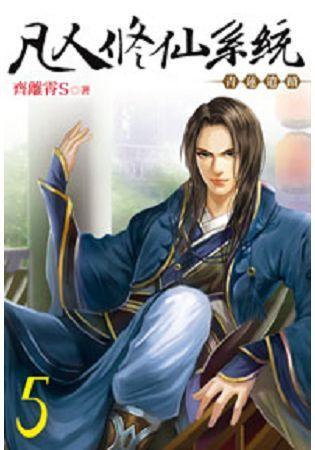 凡人修仙系統05