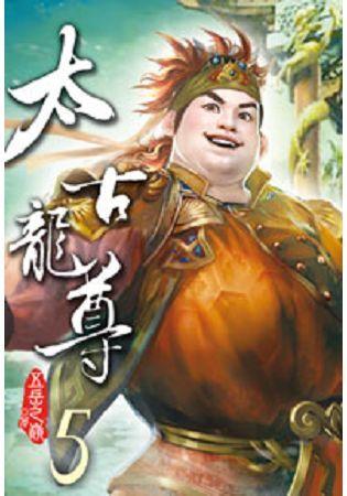 太古龍尊05