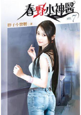春野小神醫07