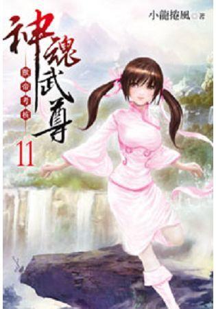 神魂武尊11
