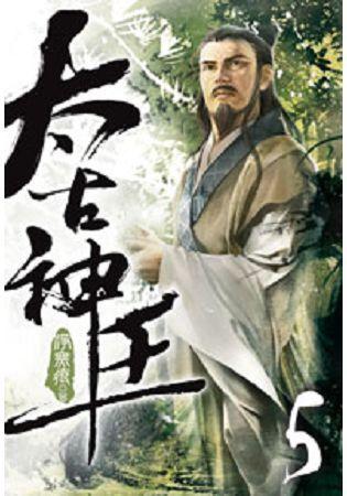 太古神王05