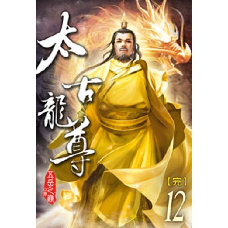 太古龍尊12(完)