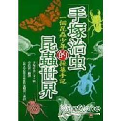 手塚治虫的昆蟲世界