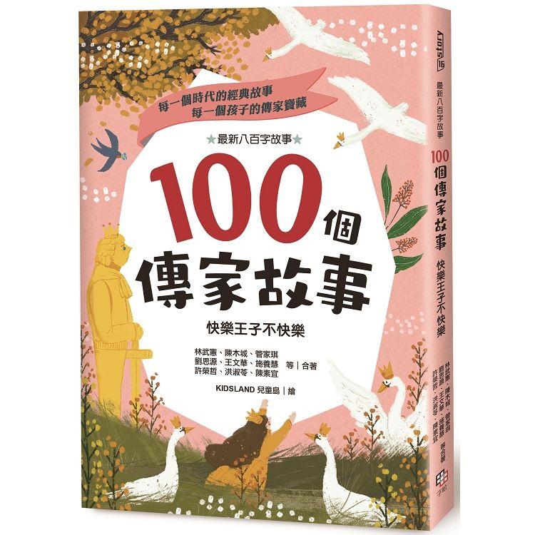 100個傳家故事:快樂王子不快樂