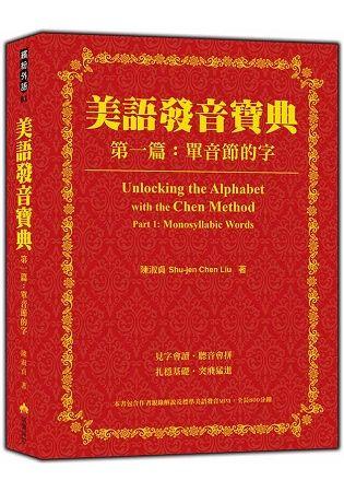 美語發音寶典:第一篇 單音節的字(本書包含作者親錄解說及標準美語發音MP3,全長460分鐘)