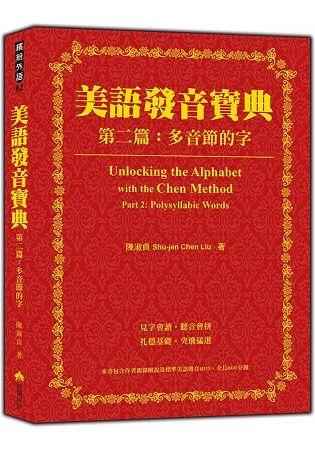 美語發音寶典:第二篇 多音節的字(本書包含作者親錄解說及標準美語發音MP3,全長340分鐘)