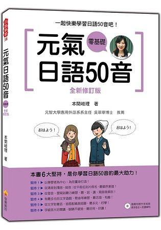 元氣日語50音  全新修訂版(隨書附贈作者親錄標準發音+朗讀MP3)