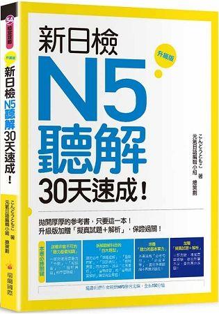 新日檢N5聽解30天速成!升級版
