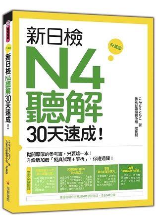 新日檢N4聽解30天速成!升級版
