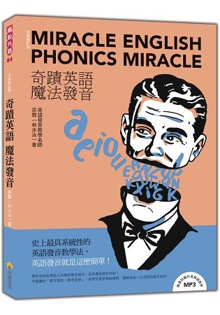 奇蹟英語‧魔法發音全新修訂版(隨書附贈作者親錄教學MP3)