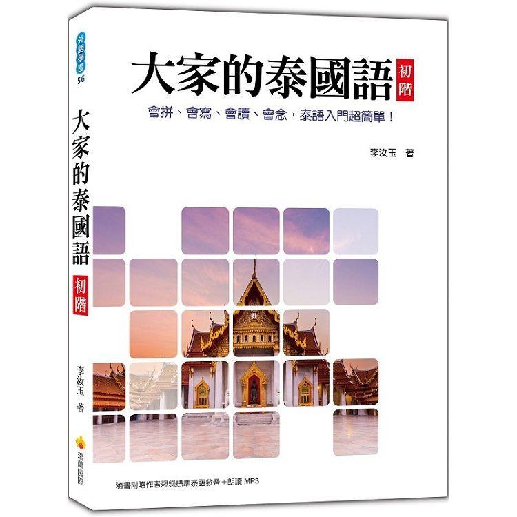 大家的泰國語 初階(隨書附贈作者親錄標準泰語發音+朗讀MP3)