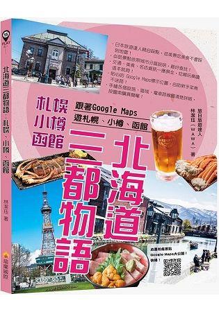 北海道三都物語: 跟著Google Maps遊札幌、小樽、函館