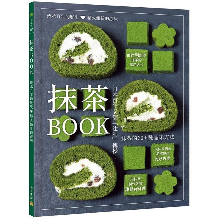 抹茶BOOK:日本百年老舖「辻利」傳授!抹茶的30+種品味方法