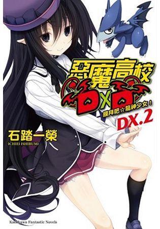 惡魔高校DXD(DX.2):膜拜吧☆龍神少女!