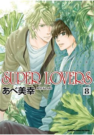 SUPER LOVERS(8)(限)拆封不可退